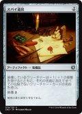 【JPN】スパイ道具/Spy Kit[MTG_CN2_079U]