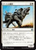 【JPN】アーファの番犬/Affa Guard Hound[MTG_CN2_081U]