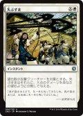 【JPN】矢ぶすま/Hail of Arrows[MTG_CN2_090U]
