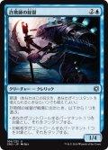 【JPN】詐欺師の総督/Deceiver Exarch[MTG_CN2_106U]