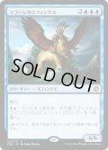 【JPN】マゴーシのスフィンクス/Sphinx of Magosi[MTG_CN2_122R]