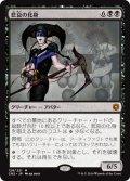 【JPN】悲哀の化身/Avatar of Woe[MTG_CN2_128M]