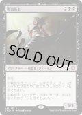 【JPN】吸血術士/Sangromancer[MTG_CN2_147R]