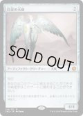 【JPN】白金の天使/Platinum Angel[MTG_CN2_214M]