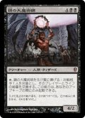 【JPN】鏡の大魔術師/Magus of the Mirror[MTG_CNS_117R]