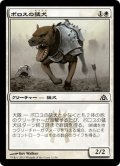 【JPN】ボロスの猛犬/Boros Mastiff[MTG_DGM_001C]