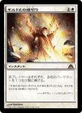 【JPN】ギルドとの縁切り/Renounce the Guilds[MTG_DGM_005R]