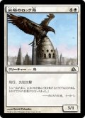 【JPN】尖塔のロック鳥/Steeple Roc[MTG_DGM_008C]