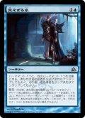 【JPN】見えざる糸/Hidden Strings[MTG_DGM_012C]