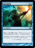 【JPN】精神静電/Mindstatic[MTG_DGM_014C]