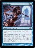 【JPN】走者止め/Runner's Bane[MTG_DGM_017C]