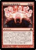 【JPN】吹き荒れる潜在能力/Possibility Storm[MTG_DGM_034R]