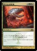 【JPN】ワームの到来/Advent of the Wurm[MTG_DGM_051R]