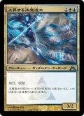 【JPN】上昇する法魔道士/Ascended Lawmage[MTG_DGM_053U]