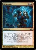 【JPN】天才の煽り/Blast of Genius[MTG_DGM_055U]