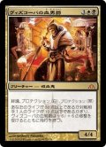 【JPN】ヴィズコーパの血男爵/Blood Baron of Vizkopa[MTG_DGM_057M]