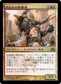 【JPN】ボロスの布陣者/Boros Battleshaper[MTG_DGM_058R]