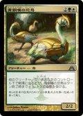 【JPN】青銅嘴の恐鳥/Bronzebeak Moa[MTG_DGM_060U]
