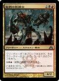 【JPN】殺戮の剣闘士/Carnage Gladiator[MTG_DGM_061U]