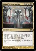 【JPN】死せざる者への債務/Debt to the Deathless[MTG_DGM_064U]
