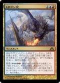 【JPN】ドラゴン化/Dragonshift[MTG_DGM_066R]