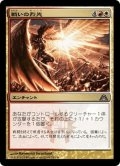 【JPN】戦いの烈光/Gleam of Battle[MTG_DGM_073U]