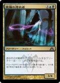 【JPN】夜帷の憑依者/Haunter of Nightveil[MTG_DGM_076U]