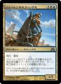 【JPN】ジェーレンのスフィンクス/Jelenn Sphinx[MTG_DGM_077U]