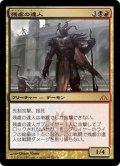 【JPN】残虐の達人/Master of Cruelties[MTG_DGM_082M]