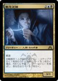 【JPN】概念泥棒/Notion Thief[MTG_DGM_088R]