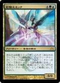 【JPN】前駆ミミック/Progenitor Mimic[MTG_DGM_092M]