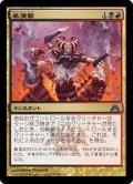 【JPN】名演撃/Showstopper[MTG_DGM_102U]