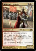 【JPN】軍勢の刃、タージク/Tajic, Blade of the Legion[MTG_DGM_107R]