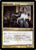 【JPN】幽霊の特使、テイサ/Teysa, Envoy of Ghosts[MTG_DGM_108R]