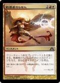 【JPN】戦導者のらせん/Warleader's Helix[MTG_DGM_116U]