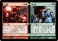 【JPN】武装+物騒/Armed+Dangerous[MTG_DGM_122U]