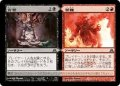 【JPN】労苦+苦難/Toil+Trouble[MTG_DGM_133U]