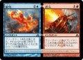 【JPN】変化+点火/Turn+Burn[MTG_DGM_134U]