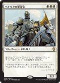 【JPN】ベナリアの軍司令/Benalish Marshal[MTG_DOM_006R]