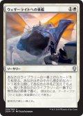 【JPN】ウェザーライトへの乗艦/Board the Weatherlight[MTG_DOM_008U]