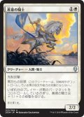 【JPN】善意の騎士/Knight of Grace[MTG_DOM_023U]