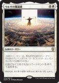 【JPN】ウルザの殲滅破/Urza's Ruinous Blast[MTG_DOM_039R]