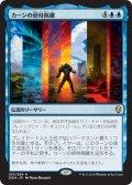 【JPN】カーンの経時隔離/Karn's Temporal Sundering[MTG_DOM_055R]