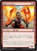 【JPN】炎のチャンピオン/Champion of the Flame[MTG_DOM_116U]