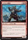 【JPN】ゴブリンの戦長/Goblin Warchief[MTG_DOM_130U]