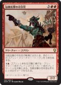 【JPN】包囲攻撃の司令官/Siege-Gang Commander[MTG_DOM_143R]