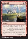 【JPN】魔術師の稲妻/Wizard's Lightning[MTG_DOM_152U]