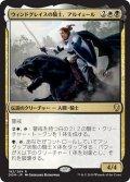 【JPN】ウィンドグレイスの騎士、アルイェール/Aryel, Knight of Windgrace[MTG_DOM_192R]
