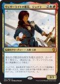 【JPN】ウェザーライトの艦長、ジョイラ/Jhoira, Weatherlight Captain[MTG_DOM_197M]