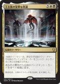 【JPN】上古族の栄華な再誕/Primevals' Glorious Rebirth[MTG_DOM_201R]